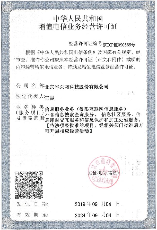 华医网继续医学教育_华医网-京icp证
